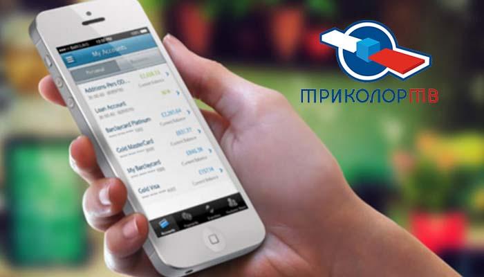 Оплата Триколор ТВ через мобильный телефон